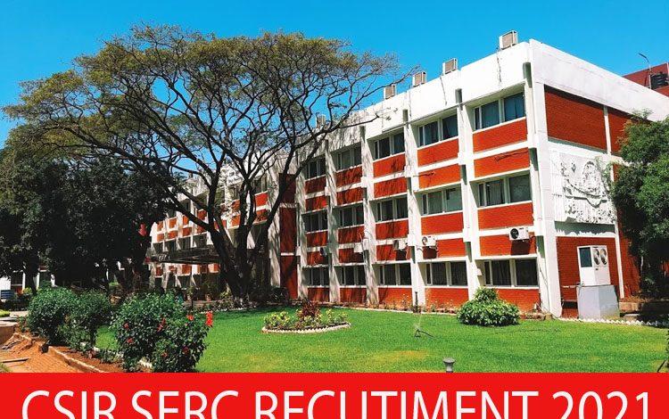 CSIR SERC recruitment