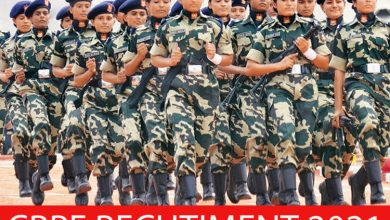 Photo of CRPF Recruitment 2021 |Specialist Medical Officers & GDMOs Posts |Apply Online
