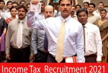 Photo of Income Tax Recruitment 2021 |Administrative Officer Posts |Apply Online