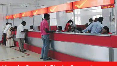 Photo of Kerala Postal Circle Recruitment 2021 |1421 Gramin Dak Sevaks (GDS) Posts |Apply Online