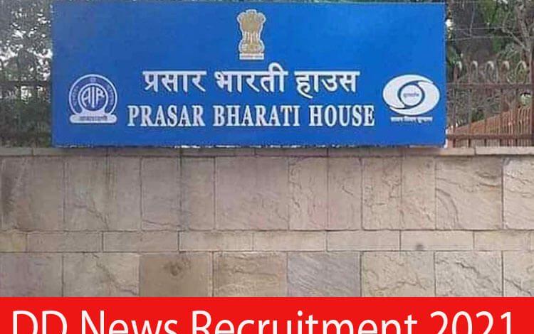 DD News Gujarati Recruitment