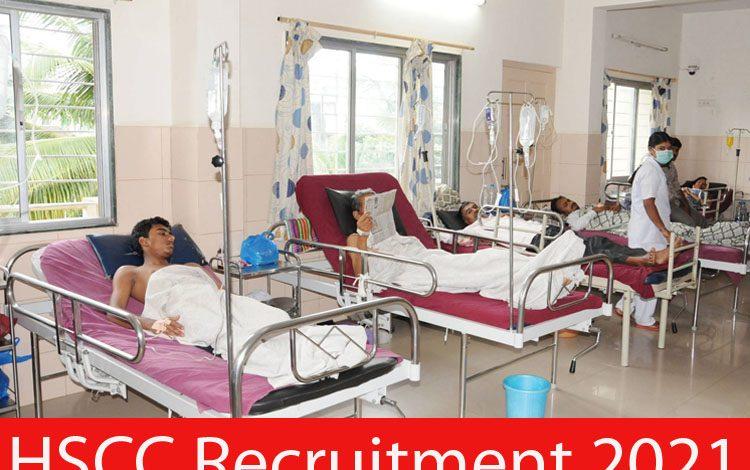 HSCC Recruitment 2021