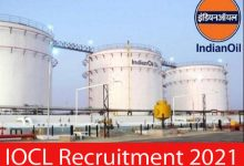 Photo of IOCL Recruitment 2021 | Various  Apprentice & Other Posts | Apply Online