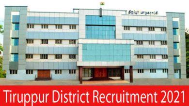 Photo of Tiruppur District Recruitment 2021 | 50 Staff Nurse & Other  Posts | Apply Online