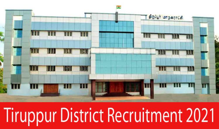Tiruppur District Recruitment 2021