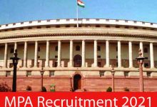 Photo of MPA Recruitment 2021 | Section Officer & Other  Posts | Apply Online