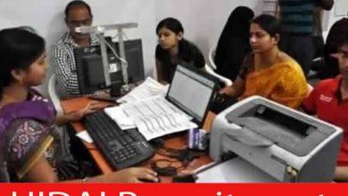 Photo of UIDAI Recruitment 2021 | Deputy Director General Posts | Apply Online