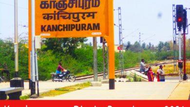 Photo of Kancheepuram District Recruitment 2021 | Data Entry Operator Posts | Apply Online