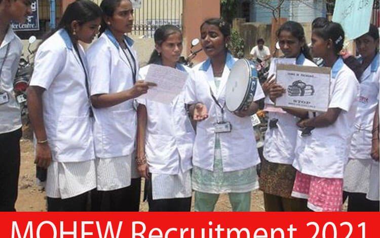 MOHFW Recruitment 2021