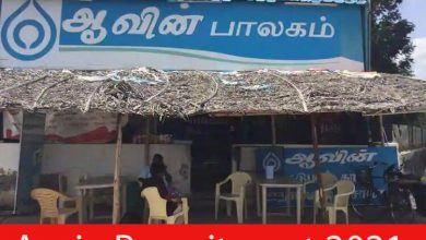 Photo of Madurai Aavin Recruitment 2021 |Various Fitter (Apprentice) Posts | Apply Online