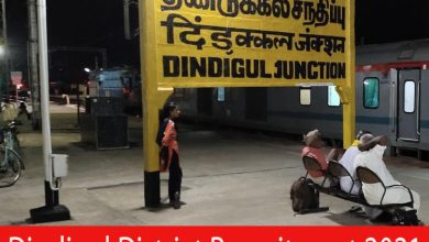 Photo of Dindigul District Recruitment 2021 | Various Chairperson and Members Posts | Apply Online